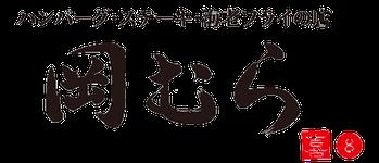 ハンバーグ・ステーキ・エビフライの店 岡むら|熊本県合志市須屋
